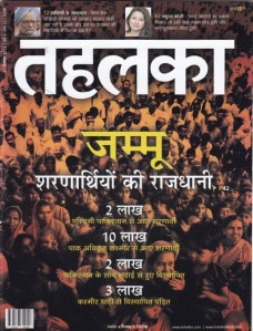 Tehelka Kashmir Cover